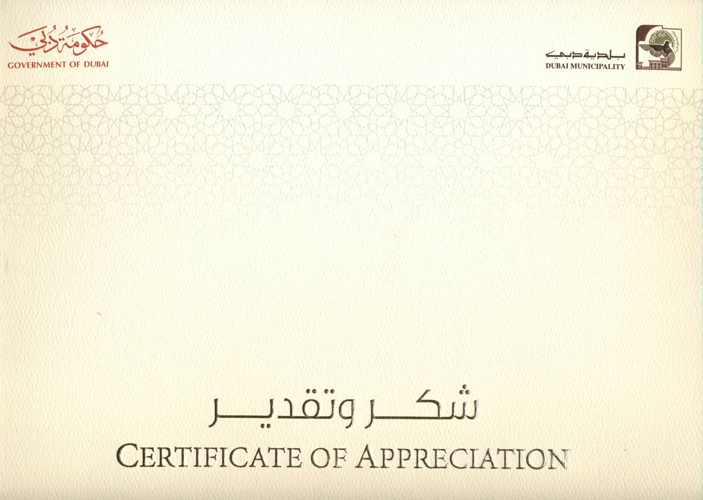 Polyclean Certificate of Appreciation