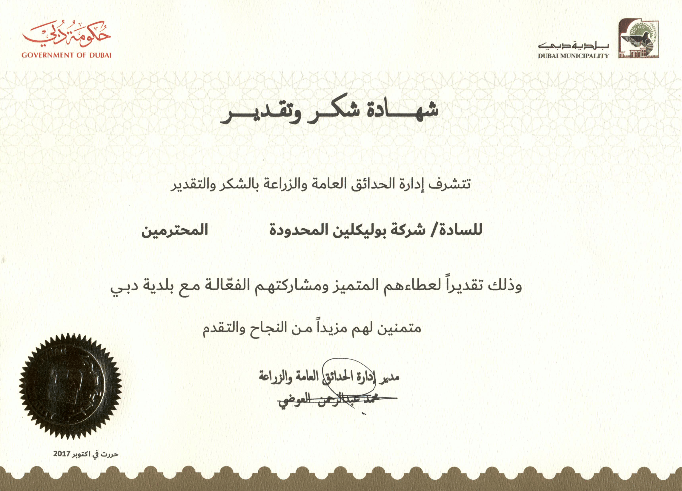 Certificate of Appreciation - Dubai Municipality